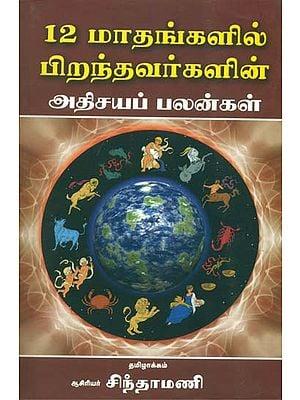 ௧௨ மடங்களில் பிறந்தவர்களின் அதிசய பழங்கள்- 12 Madangalil Pirandavargalin Adisaya Palangal (Tamil)