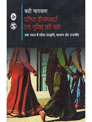 दलित वीरांगनाएं एवं मुक्ति की चाह: Dalit Women Fighters and Desire for Liberation (Dalit Culture, Identity and Politics in North India)