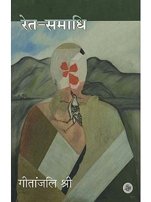 रेत-समाधि: Ret-Smadhi (A Novel)