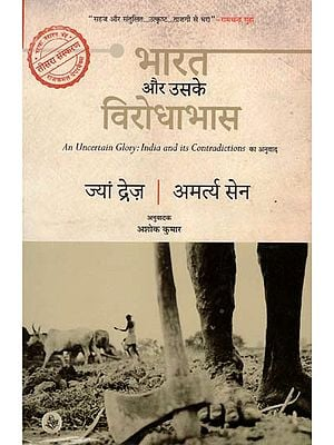 भारत और उसके विरोधाभास: An Uncertain Glory (India and Its Contradictions)