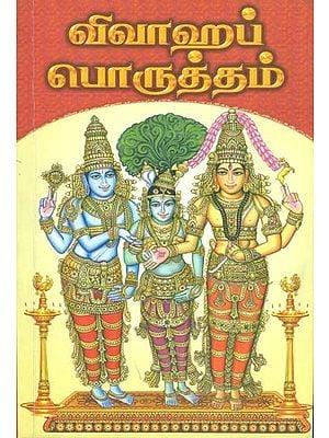 விவாஹ பொருத்தம்: Vivaha Porutham (Tamil)