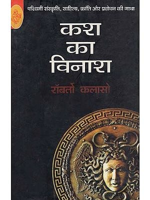 कश का विनाश: Kasch Ka Vinash (Hindi Short Stories)