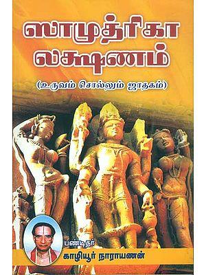 சாமுத்திரிகா லக்ஷணம்: Samudrika Lakshanam (Tamil)