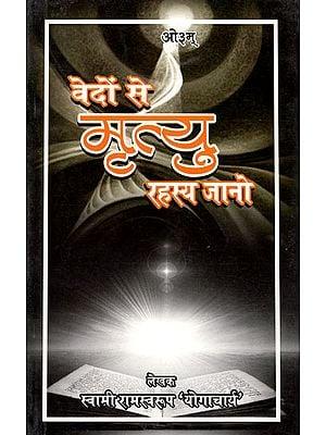 वेदों से मृत्यु  रहस्य  जानो : Know the Death Secret from the Vedas