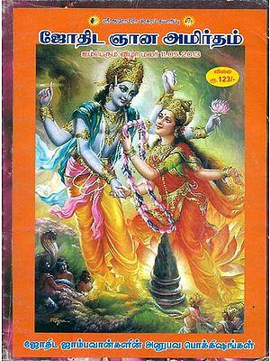 ஜோதிட ஞான அமிர்தம்: Jyotish Jnana Amritam (Tamil)