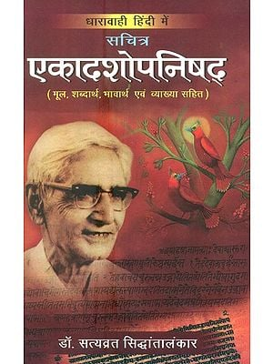 एकादशोपनिषद: The Eleven Upanishads