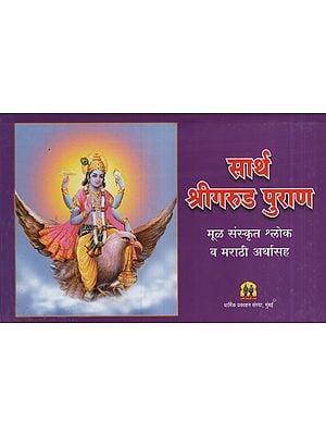 सार्थ श्रीगरुड पुराण  - Saathra Srigarud Purana (Marathi)