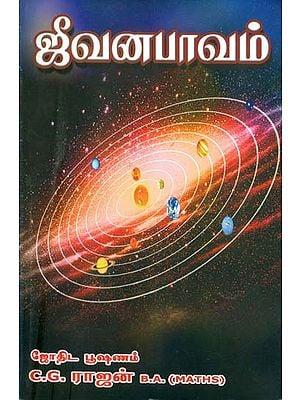 ஜீவனோபாவம்: Jivanabhavam (Tamil)