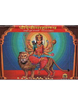 श्रीदेवीमाहात्म्य - Sridevi Mahatmaya (Marathi)
