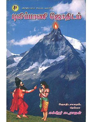 புலிப்பாணி  ஜோதிடம்: Pulipani Jothidam (Tamil)