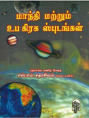 மாந்தி மற்றும் உப கிரக ஸ்புடங்கள்: Mantra and Sub-Planetary Spuds (Tamil)