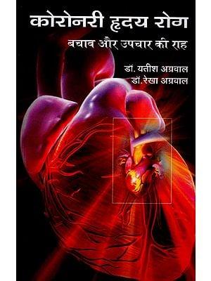 कोरोनरी ह्रदय रोग (बचाव और उपचार की राह) : Coronary Heart Disease (Path to Prevention and Treatment)