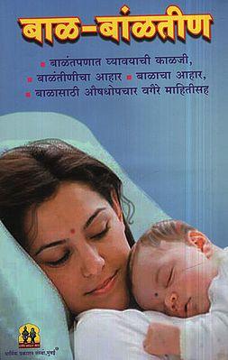 बाळ – बाळंतीण - Baby - Childbirth (Marathi)