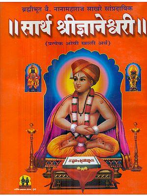 Jnaneshwari with Meaning (Marathi)