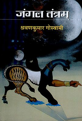 जंगल तंत्रम: Jangal Tantram (A Novel)