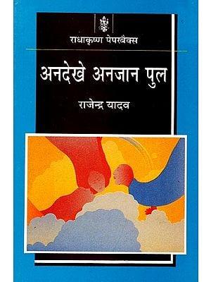 अनदेखा अनजान पुल: Andekhe Anjaan Pul  (A Novel)