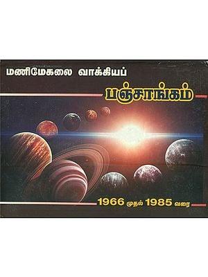மணிமேகலை வாக்கியப் பஞ்சாங்கம்: Panchanga (Vakkiyam) 1966-1985 (Tamil)