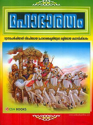 Shri Mahabharata in Malayalam (with Audio CD)