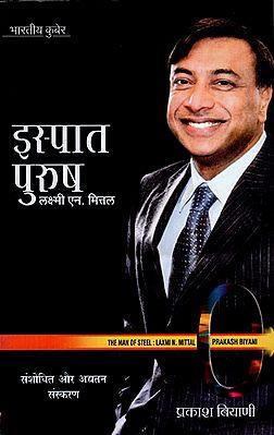 इस्पात पुरुष (लक्ष्मी एन मित्तल): The Man of Steel (Lakshmi N. Mittal)