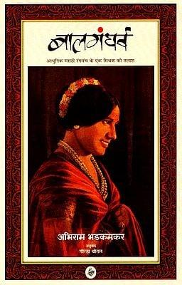 बालगंधर्व: Bal Gandharva (A Novel)