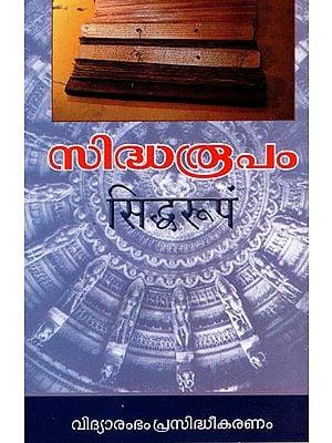 Siddharupam (Malayalam)