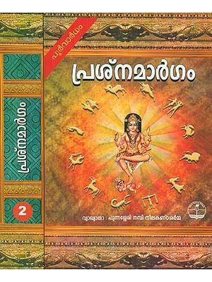 Prasnamargam (Malayalam)