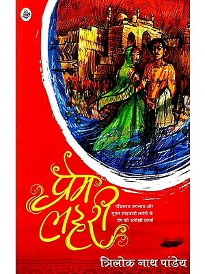 प्रेम लहरी  : Prem Lehri (Novel)