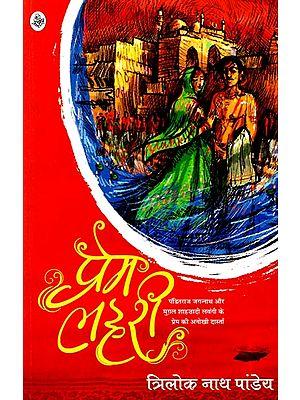 प्रेम लहरी  : Prem Lehri (Novel)