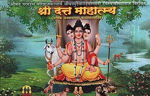 श्री दत्त माहात्म्य - Shri Dutt Mahtmatya (Marathi)