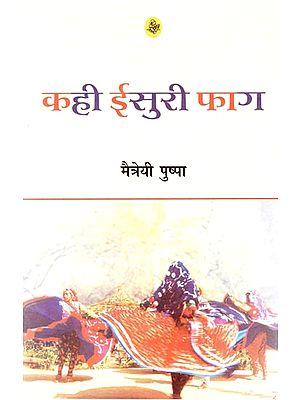 कही ईसुरी फाग: Kahi Isuri Faag (A Novel)
