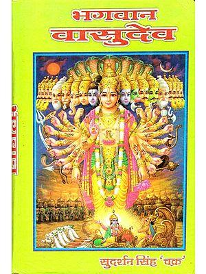 भगवान वासुदेव: Lord Vasudeva (Part-I)