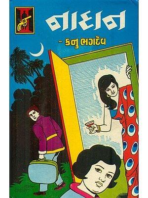 Nadan (Gujarati)