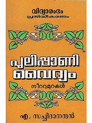 Pulippanivaidyam (Malayalam)