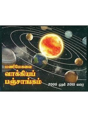 மணிமேகலை வாக்கியப் பஞ்சாங்கம் 2000 முகுல் 2010: Panchanga (Vakkiyam) 2000-2010 (Tamil)