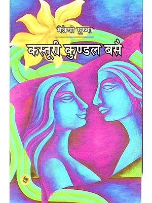 कस्तूरी कुण्डल बसै: Kasturi Kundal Basai (A Novel)