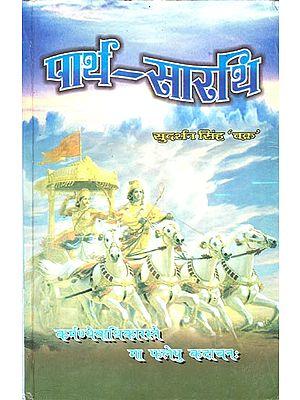 पार्थ-सारथि: Parth Sarthi (Part-III)