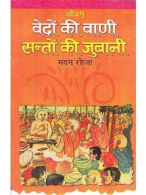 वेदों की वाणी सन्तों की जुबानी: Vedas are Spoken by Saints