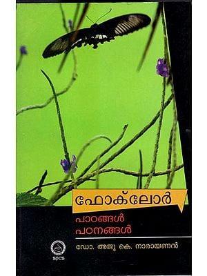 Folklore Paatangal Patanangal - Folklore Stuyd (Malayalam)