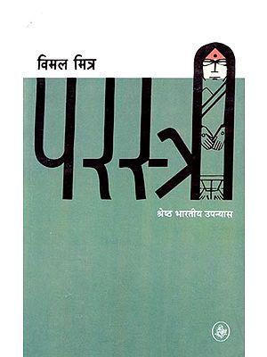 परस्त्री: Par-Stree (A Novel)
