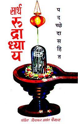 सार्थ रुद्राध्याय - Saarth Rudradayya(Marathi)