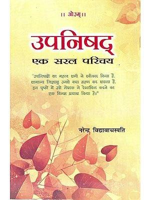 उपनिषद् एक सरल परिचय: A Simple Introduction of Upanishads