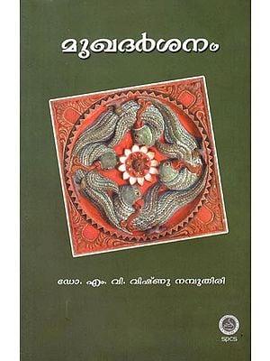 Mukhadarsanam - Folklore (Malayalam)