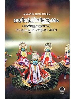 Mayilppeelithookkam Thalapperumayute Kala - Arjunanrutham (Malayalam)