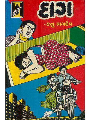 Daag (Gujarati)
