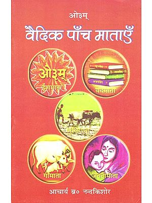 वैदिक पाँच माताएँ: Five Mothers in Vedas