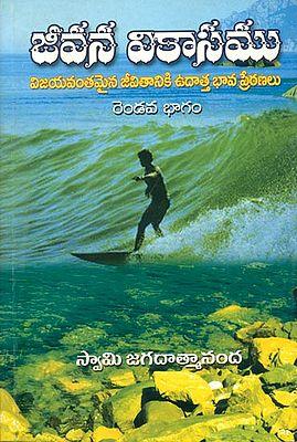 జీవన వికాసము: Jivan Vikas in Telugu (Part-2)