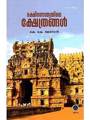 Dakshinenthyayile Kshethrangal (Malayalam)