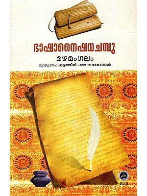 Bhasha Naishadha Champu - Poem (Malayalam)