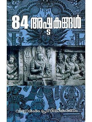 84 Ashtakangal (Malayalam)