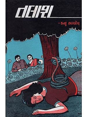 Talash - Short Stories (Gujarati)